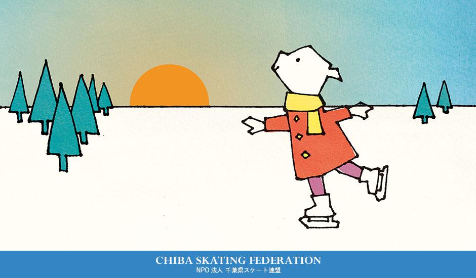 千葉県スケート連盟