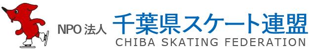 千葉県スケート連盟/アクアリンクちばスケートクラブ
