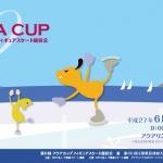 第9回アクアカップフィギュア競技会参加者募集