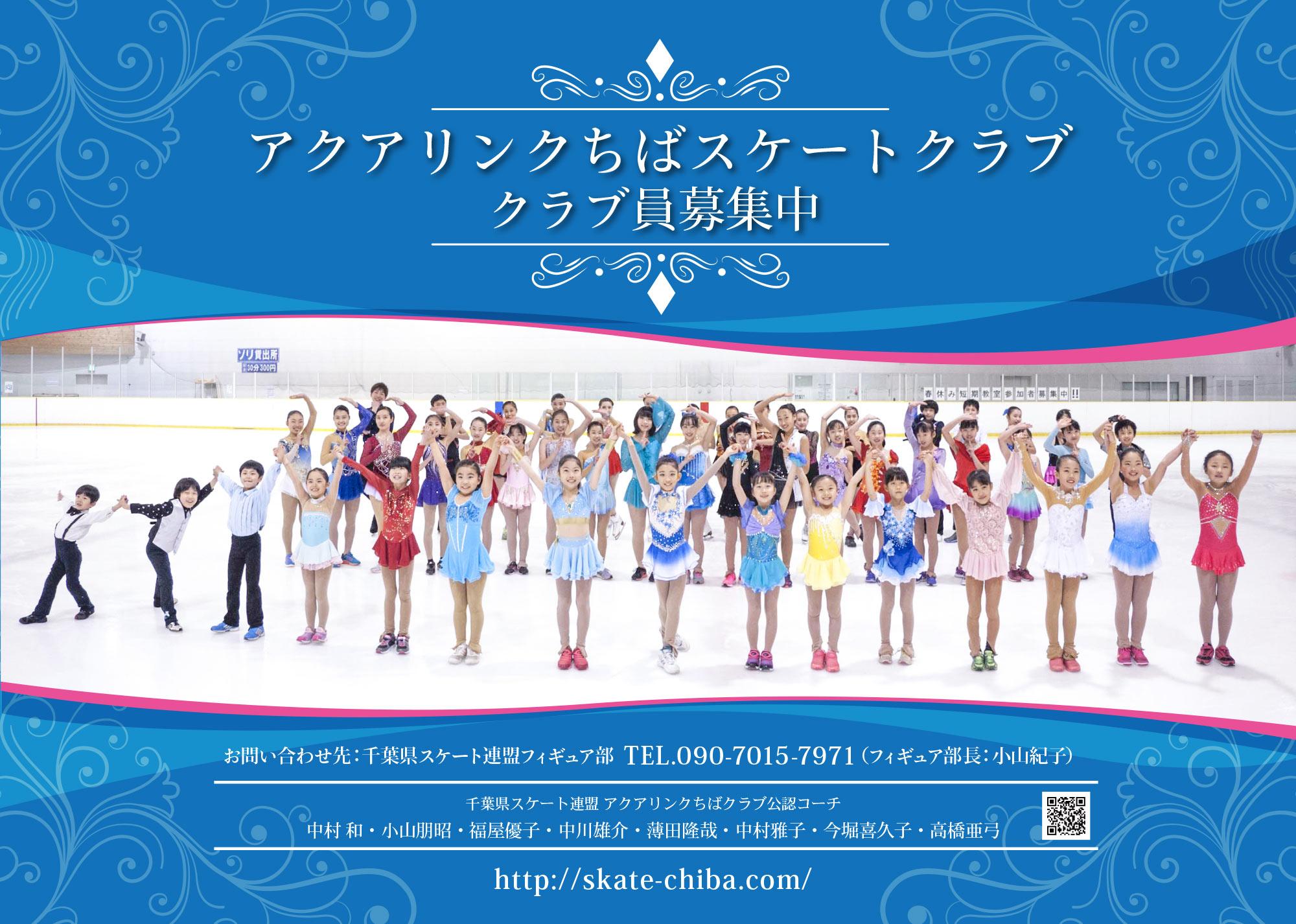 アクアリンクちばクラブ・フィギュア部【会員募集】