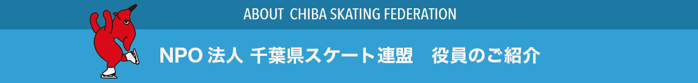 NPO法人 千葉県スケート連盟 役員のご紹介