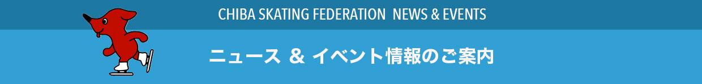 NPO法人 千葉県スケート連盟 ニュース&イベント