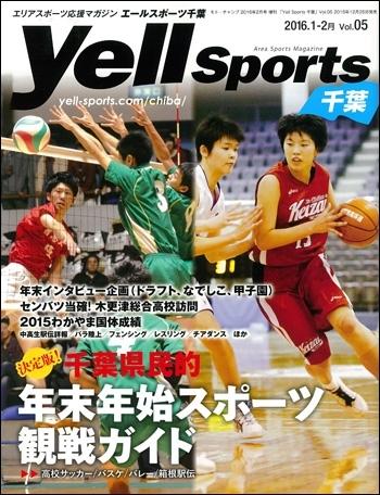 雑誌 Yell Sports Vol.6にフェスティバルが掲載されます。