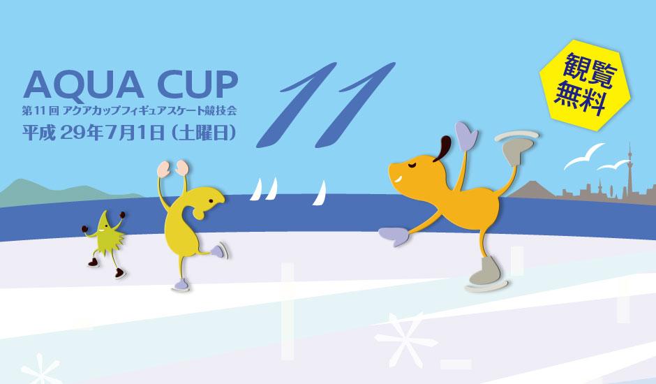 第11回アクアカップ要項発表