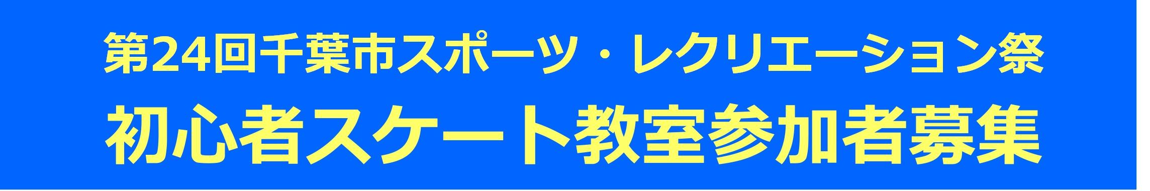 http://skate-chiba.com/wordpress/wp-content/uploads/2017/09/sporec2017-1.jpg